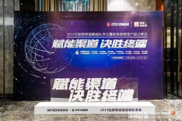 林昌地板荣获首批诚信认证品牌称号电池座