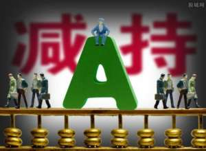 名家汇袁艳等股东合计减持16铸件.88万股,股份减少0铸件.049%铸件